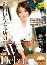 SUPA-258 都内巨乳咖啡厅店员 美央(29)AV Debut[中文字幕]