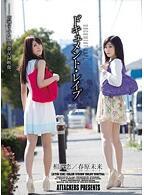 ATID-228记录片 强暴两姐妹 春原未来 相泽恋[中文字幕]