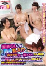 GDHH-081 烂醉女白领乱入男澡堂!男人们看见裸体全员勃起!