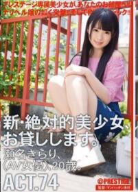 CHN-143 新·绝对的美少女 借给你享用 ACT.74 濑名光莉[中文字幕]