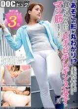 DOCP-004 穿著下半身线条很明显的紧身内搭裤女生