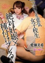 BLK-337 偷东西的傲慢女学生,遭遇变态强姦 爱瀬美希[中文字幕]