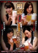 BABA-115 仅限美女的相亲酒吧 把美女灌醉再干翻[中文字幕]