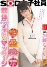 SDMU-738 用柔軟身體讓你全身高潮 SOD女職員 最年輕的宣傳部成員(21)[中文字幕]
