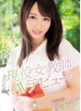 MIFD-020 在职女教师出演的AV首秀 桐谷奈绪【中文字幕】
