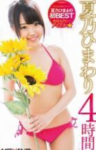 MXSPS-541 现在就想做为某著名披萨拍过广告的原艺人现在是色情偶像的 夏乃向日葵 4小时【中文字幕】