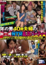 TNB-011 年龄差40岁的夫妇生日乱交聚会[中文字幕]tokyohotn0464
