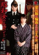 HBAD-403 昭和女被宪兵队轮奸,一个是间谍,一个是正直政治家的妻子,被帝国的宪兵变态侵犯【中文字幕】