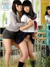 BBAN-155 高中女生跟女老师的女同性恋性爱【中文字幕】