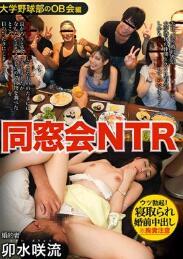 TKI-064 NTR同学会 未婚妻在婚前被别人内射抢走了 卯水�D流【中文字幕】