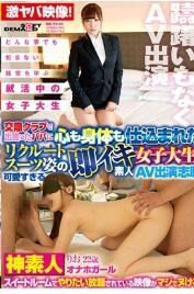 SDMU-758 新人女大学生在交际俱乐部中被一男人推荐主演AV 她22岁 和男优在套房中激情做爱!【中文字幕】