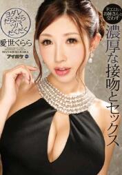 IPX-100 和好色大姐姐的热吻及激烈性爱 爱世仓罗【中文字幕】