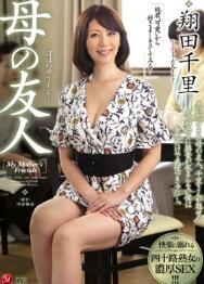 JUY-361 妈妈的朋友 翔田千里【中文字幕】