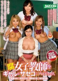 MDB-855 腐女老师把学生辣妹调教成性爱玩具【中文字幕】