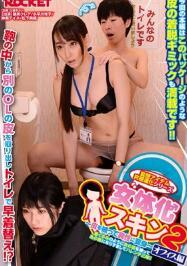 RCTD-062 女性化2 变身为异性 办公室篇【中文字幕】