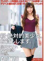 【HD】CHN-148 新?出借绝对美少女。 ACT.78 黑川纱里奈(AV女优)22岁。【有码高清中文字幕】