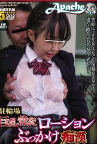 AP-522 巨乳美女在停车场被痴汉袭击【中文字幕】
