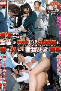 NHDTB-092 女老师本来想从痴汉手上救自己的学生,结果被痴汉强干了。【中文字幕】