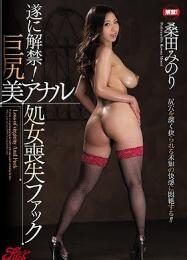 JUFD-913 终于解禁了!巨臀美肛处女丧失法克桑田美瑞