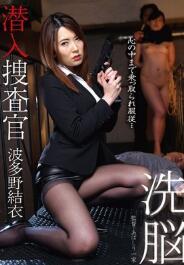 BDA-058 洗脑 潜入调查员 波多野结衣【中文字幕】