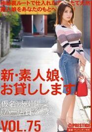 CHN-155 新出借素人正妹。75 假名)永濑阳菜(酒吧店员)21岁【中文字幕】