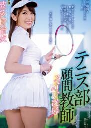 RBD-904 网球顾问老师 翻开短裙凌辱 波多野结衣[中文字幕]