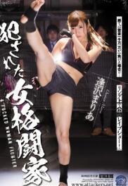 SHKD-782 被侵犯的女格斗家 逢泽真里亚【中文字幕】