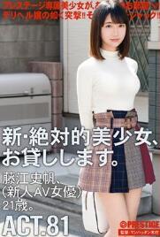 CHN-156 新绝对美少女,借给你哦,ACT.81 藤江史帆(新人AV女优)21岁。【中文字幕】