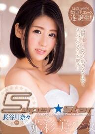 XVSR-211 SUPER STAR 光彩美少女 长谷川奈奈【中文字幕】