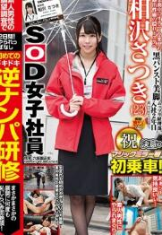 SDMU-819 SOD的女员工 相泽沙月 在魔镜号第一次乘车!反被搭讪 然后竟然发生了意想不到的害羞事情面红高潮![中文字幕]