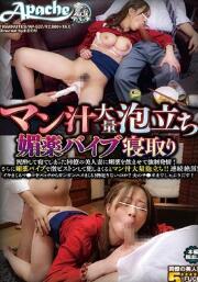 AP-537 春药让女人湿透 给醉酒的女同事喂了春药!她下面流出大量穴汁!!连续高潮【中文字幕】