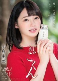 STAR-925 小仓由菜 用舌头舔著精液慢慢品尝吞精【中文字幕】
