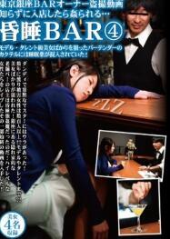 TSP-387 东京银座酒吧老板的偷拍视屏 在不知情的情况下被硬上… 昏睡酒吧4 专门给模特般美女的酒杯�e下安眠药!【中文字幕】