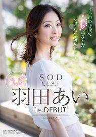 STAR-940 SODstar 羽田爱 Re:出道[中文字幕]