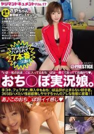 SRS-080 公车妹纪录片沙耶(21)美容师助手 File.17不断做爱用肉棒调情【中文字幕】