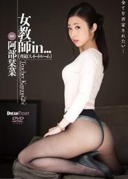 VDD-138 女教师in... [胁迫甜蜜小屋] 阿部柑菜[中文字幕]