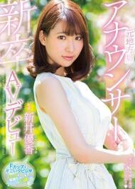 PRED-090 刚毕业乡下电视台的女主播AV出道 新井优香【中文字幕】