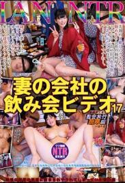 NKKD-088 妻子在公司的酒会上的视频17 人事员人妻的慰安旅行 巨乳人妻篇[中文字幕]