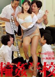 SHKD-810 轮姦学校 西野翔[中文字幕]