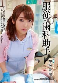 SHKD-817 服从的牙科助手 神咲诗织