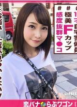 """点击下载【300MAAN-308 乳美色的19岁尼特""""灵敏度太好了""""连续潮发射】图片"""