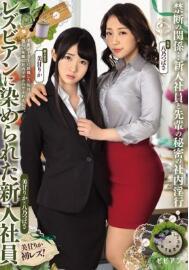 BBAN-239 沾染蕾丝边新人女职员 美甘梨花 八乃翼[有码高清中文字幕]