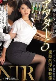 JUY-996 我所不知道的妻子的脸沉溺在酒吧服务员的妻子的冲击性花心映像神宫寺娜奥