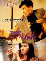 爱的精灵完整版.The.Spirit.of.Love.1993