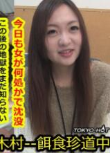 Tokyo Hot k0958 Go Hunting 催眠术33;—Himari Yabe
