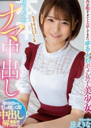 [中字] HND-820 因为乡下太閒而来到东京的柔弱美少女 第一次直接内射 丘绘里奈