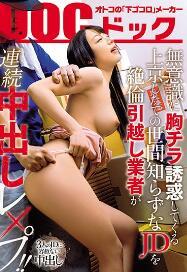 [中字] DOCP-220 无意识露胸诱惑来到东京未知世事大学生被絶伦搬家业者连续中出强暴!!