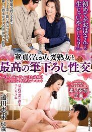 [中字] CHERD-073 和人妻熟女的最赞脱处性交 远田恵未