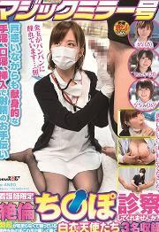 [中字] SDMM-063 魔镜号 仅限护士 「能诊察精力旺盛肉棒吗?」用各种手段温柔引导因持续勃起而烦恼的男性 收录3名白衣天使