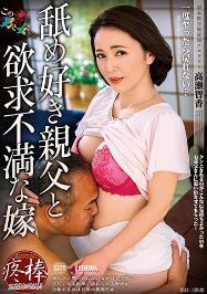 [中字] SPRD-1207 这个世界只有男和女 爱舔的父亲和慾求不满的人妻 高濑智香